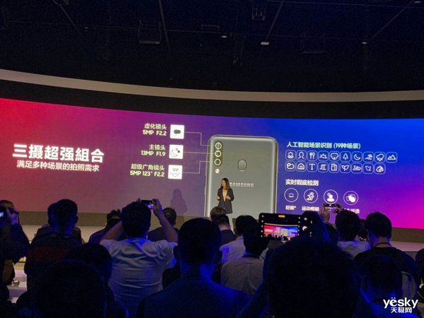 三星发布四款A系列手机:国内首发骁龙730G