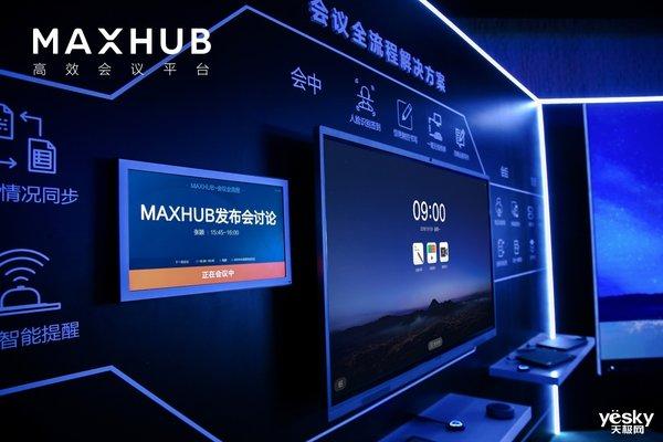 MAXHUB新品发布  提供智能会议解决方案