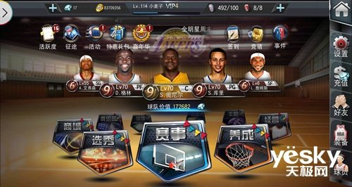 《NBA梦之队》九大活动喜迎17.2新版本