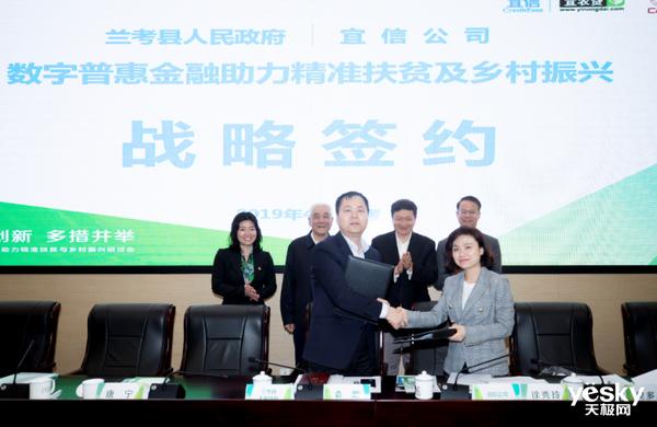达成战略合作宜信普惠等金融平台助力乡村振兴战略实施