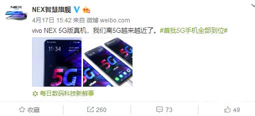 vivo NEX 5G版真机亮相,屏占比更高,搭载骁龙855+骁龙X50
