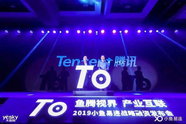 云视频平台小鱼易连获腾讯投资 布局产业互联