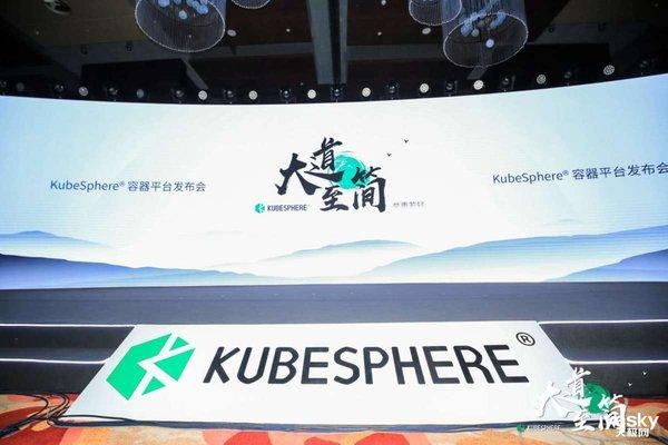 """大道至简 KubeSphere容器平台怎样践行""""极简""""之道?"""