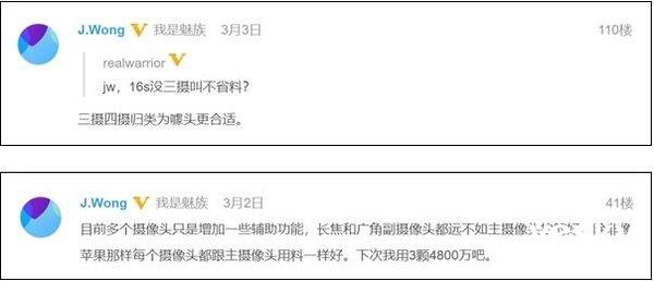 魅族16s下周发布 黄章解释为什么不是后置三摄