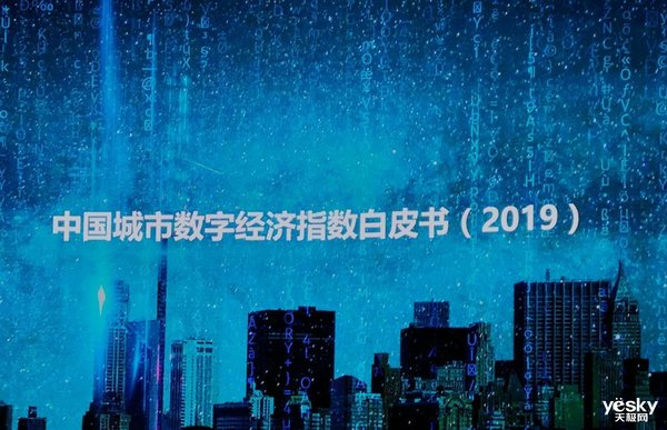 新华三发布《中国城市数字经济指数白皮书(2019)》 哪些城市荣登10强榜?