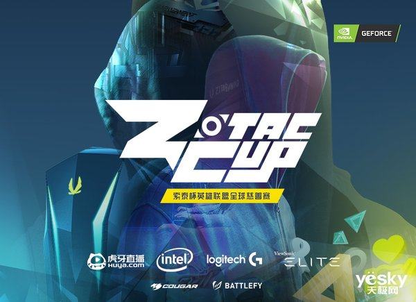 为公益而战,ZCUP索泰杯英雄联盟全球慈善赛竞燃初夏!