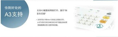 A3桌面机性价比智选 东芝A3黑白复合机e-STUDIO2802AM即将进入促销季