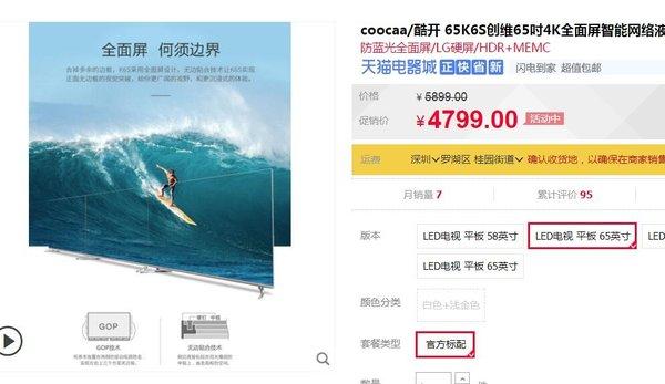 65��4K防蓝光智能电视 酷开65K6S报价4799元