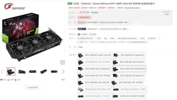 iGame GTX1660Ti Ultra显卡仅售2099元