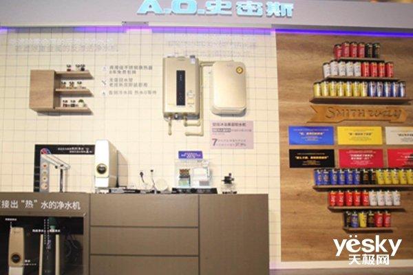 A.O.史密斯&苏宁超级品牌日  重磅新品助力消费品质升级