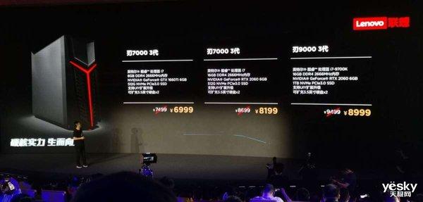 硬核贯穿全场 联想2019春季发布会推出多款新品