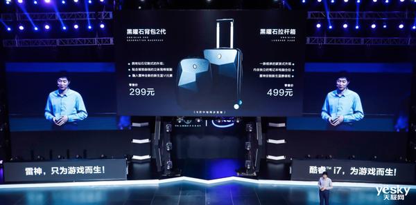 九代酷睿加持全球首创16.6英寸游戏本 雷神发布多款新品