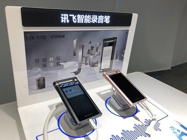 科大讯飞与伟仕佳杰达成战略合作,讯飞智能录音笔5月正式开售
