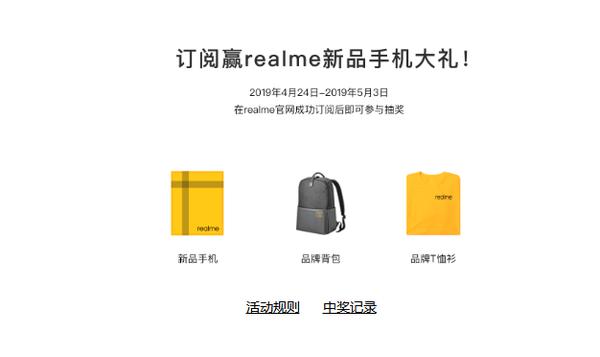 官宣!Realme手机进入国内市场,为年轻人打造全方位越级体验产品