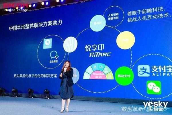 理光发布全新智慧办公平台,打造数字化革新智慧驱动