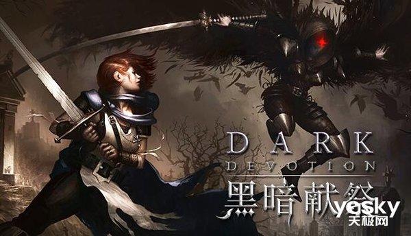 【真・2D魂系】《黑暗献祭 Dark Devotion》今日正式发售