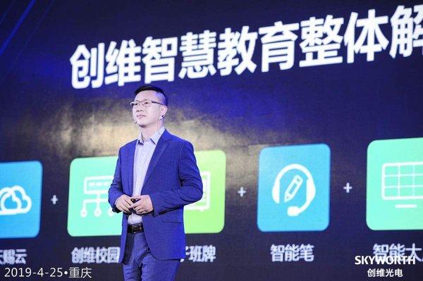 创维光电升级智慧商显战略 推出2019年商显新品