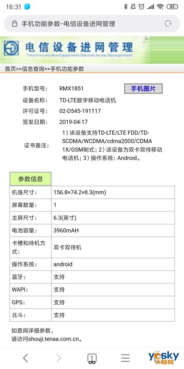 realme手机回归中国市场!首款国行新机入网 续航是亮点