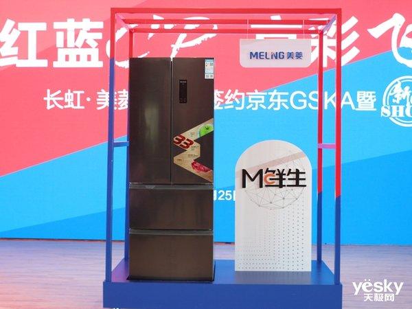 长虹•美菱与京东深化战略合作 推动家电行业高质量发展