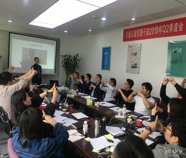 天�O云服管理干部2019年Q1季度��成功召�_