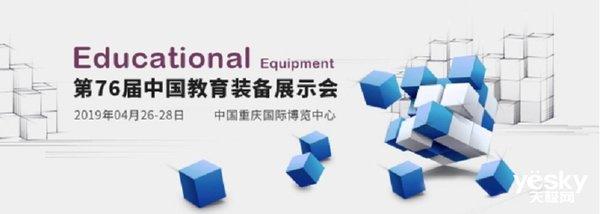 聚焦重庆 金士顿参展中国教育装备展示会