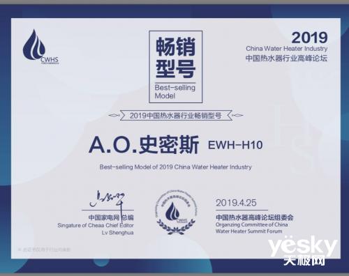 "AO史密斯薄型速热电热水器再获2019""中国热水器行业畅销型号""大奖"