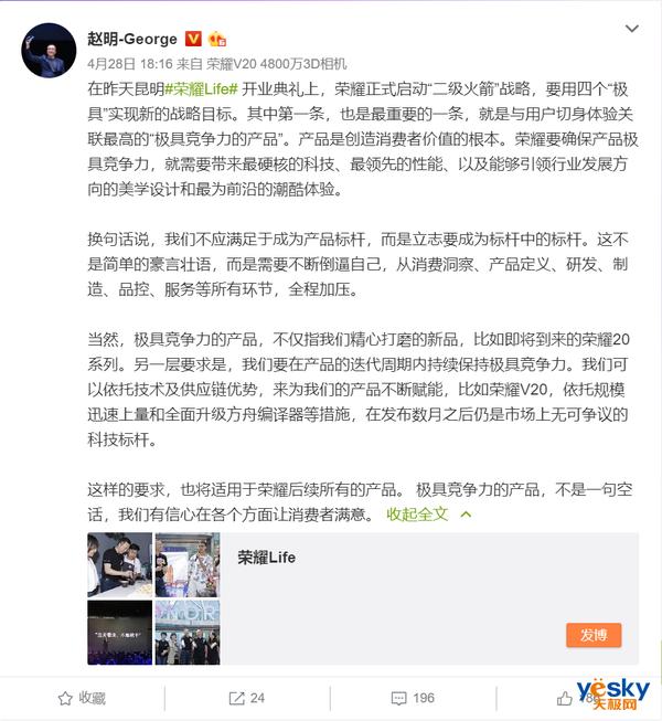 荣耀总裁赵明透露最新旗舰荣耀20:极具竞争力