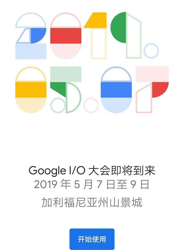 关于谷歌I/O 2019 大会App已经悄悄透露这些消息