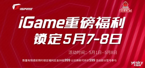 双日狂欢 iGame超级品牌日 享受秒杀高端硬件的快感