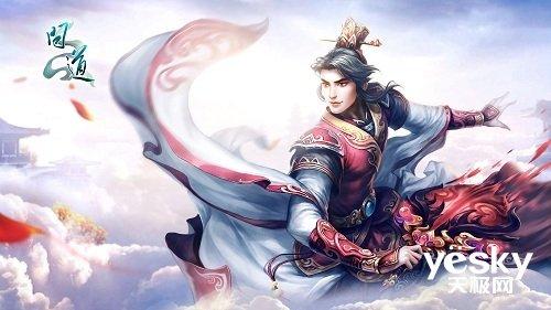 《问道》中洲纪事录 长卷共忆2018