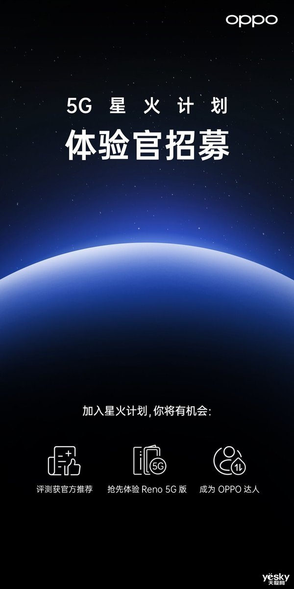 OPPO 5G星火计划招募进行中 5G首席体验官可抢先5G体验
