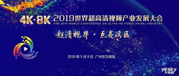 创维携全球首台8K AIoT 5G OLED电视亮相2019世界超高清视频产业发展大会