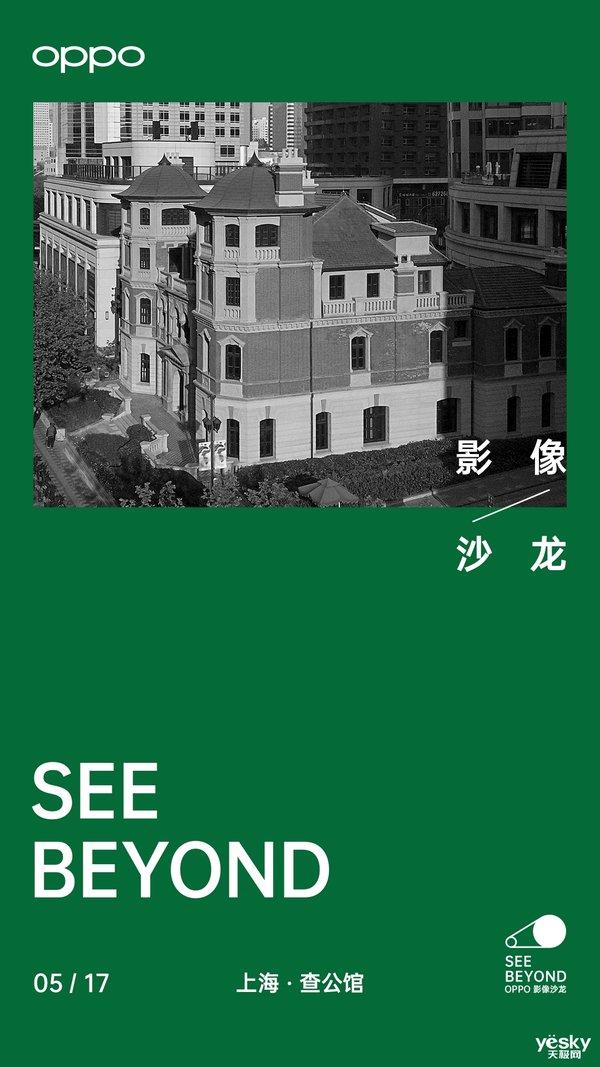 视界之外 心之无限:OPPO携手玛格南(MAGNUM)于上海举办影像沙龙