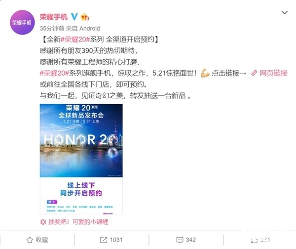 荣耀20系列历经390天打磨 5月31日发布 全渠道预约已开启