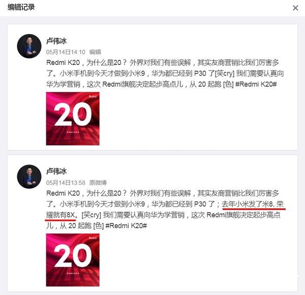 荣耀20公布仅5小时就遭小米碰瓷,卢伟冰辩解删微却炸出一堆乌龙
