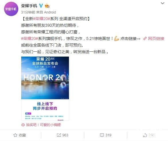 """5.21伦敦,5.31上海!荣耀20系列来了,出色感光能力提前""""暴露"""""""