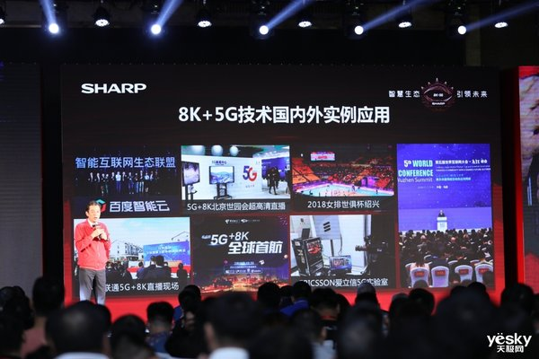 对话夏普高层:8K+5G开启八大场景,夏普产品技术全面引入中国