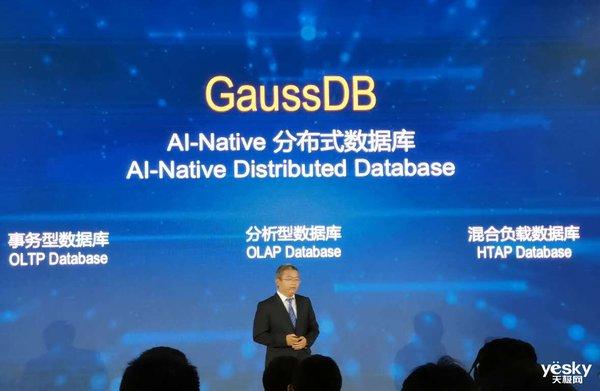 华为全球发布AI-Native数据库GaussDB 解决数据基础设施三大挑战