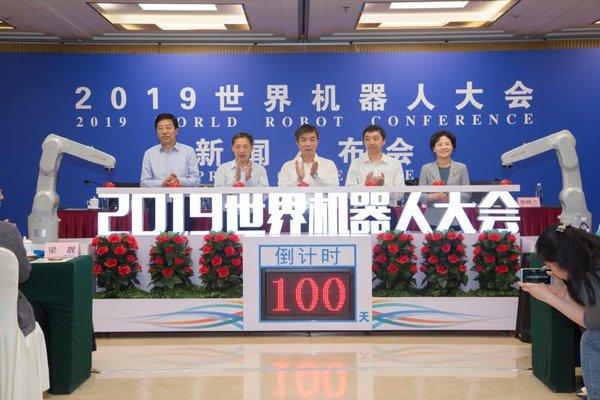 2019世界机器人大会新闻发布会在京召开
