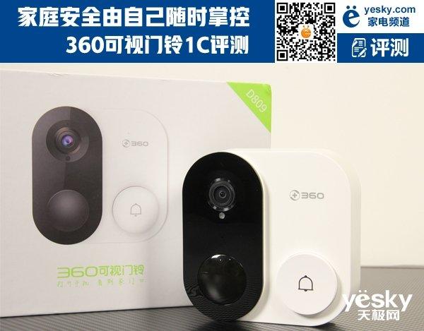 家庭安全由自己随时掌控 360可视门铃1C评测
