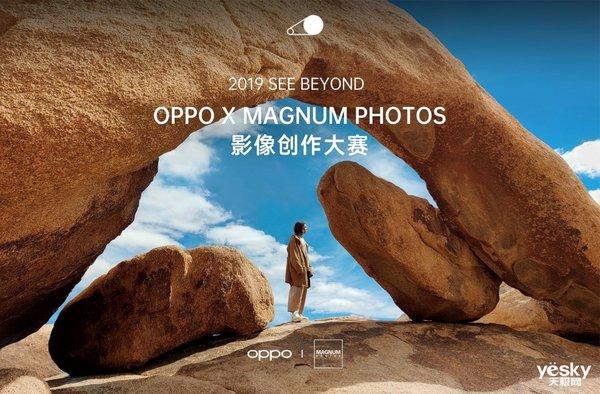 影像饕餮盛宴:OPPO影像沙龙于5月17日上海举行 共同畅聊影像创造力