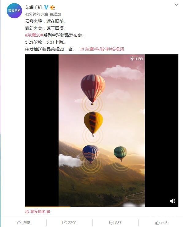 """好险!赵明""""宠微博网友""""差点误机,荣耀20发布时间公布无须熬夜"""