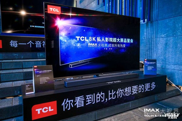 TCL推11款75��+大屏电视产品   首款国产8K电视月底开售