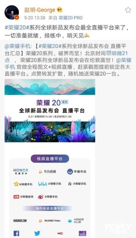 华为声明:有能力继续发展和使用安卓生态 荣耀20明日正式发布