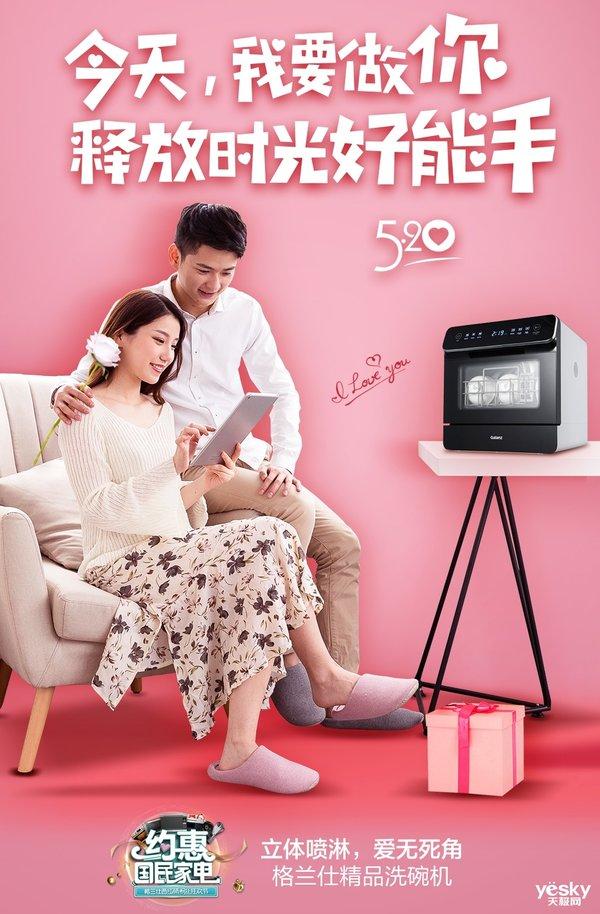 """520""""约惠""""格兰仕洗碗机 把省下的时间还给她"""