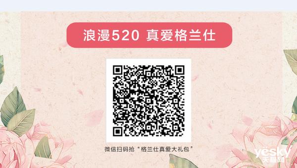 """520""""约惠国民家电"""" 格兰仕打开浪漫温馨智慧家居新方式"""