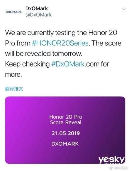 荣耀20系列今晚九点发布 拍照体验DxOMark得分备受期待