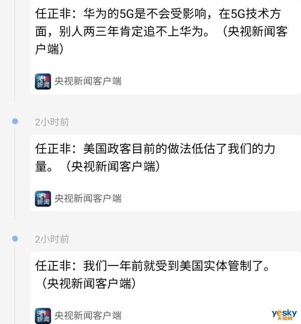 华为禁令事件持续发酵 创始人任正非接受央媒采访疯狂圈粉