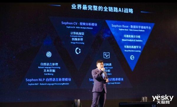 星环科技人工智能平台Sophon发布全链路AI战略