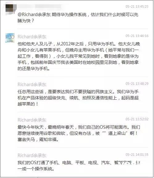 大公司晨读:华为自研操作系统最快今年秋天面市